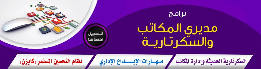 دورات الموظفين - مديرو المكاتب والسكرتارية