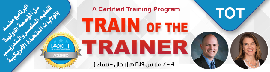 Train of the Trainer - IACET