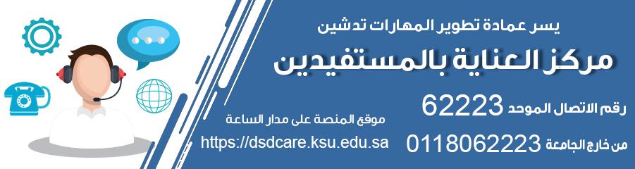 مركز العناية بالمستفيدين - بعمادة تطوير المهارات