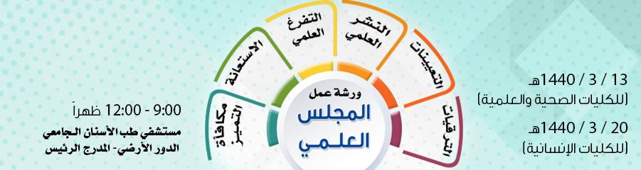 ورشة عمل - المجلس العلمي