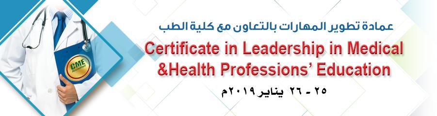 شهادة القيادة في التعليم... - لأعضاء هيئة التدريس في التخصصات...