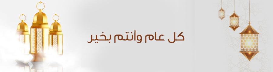 رمضان مبارك -