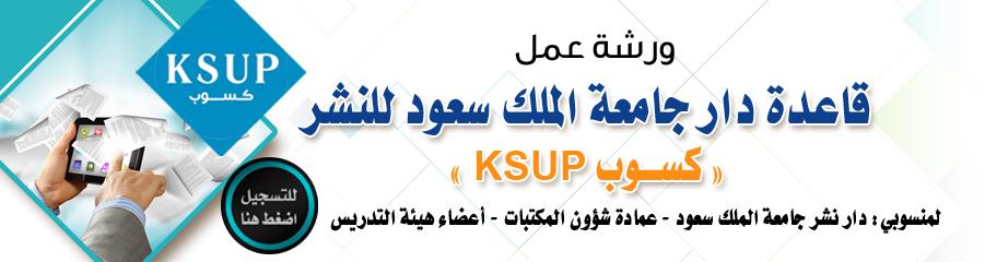 ورشة قاعدة النشر العلمي - KSUP