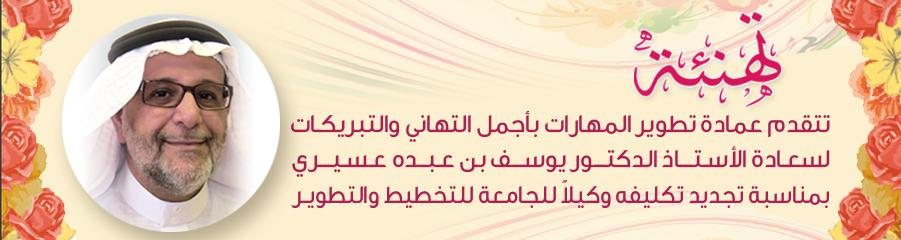 تهنئة  - أ.د. يوسف عسيري
