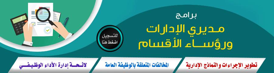 قيادات إدارية - برنامج مديري الإدارات ورؤساء...