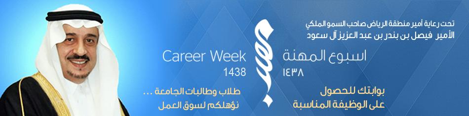 دورات أسبوع المهنة  - من 4 إلى 7 شعبان 1438هـ