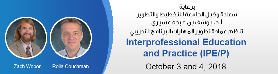 IPE/P - Inter-professional Education and Practice