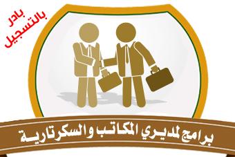 اعلان دورات مديرو المكاتب والسكرتارية