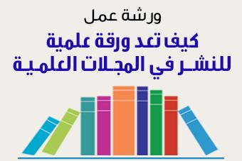 ورشة النشر في المجلات العلمية