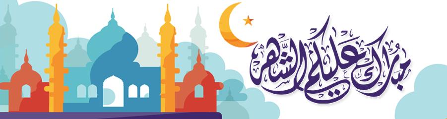 رمضان مبارك - كل عام وأنتم بخير