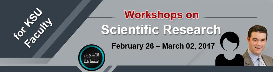 ورش عمل في البحث العلمي - لأعضاء هيئة التدريس