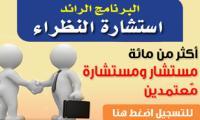 برنامج استشارة النظراء في التدريس الجامعي