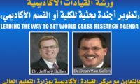 ورشة تطوير أجندة بحثية للكلية أو القسم الأكاديمي