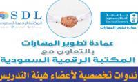 دورات المكتبة الرقمية السعودية