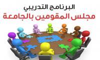 اعلان مجلس المقومين