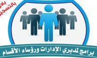 إعلان دورات مديرو الإدارات