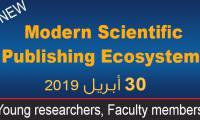 اعلان النشر العلمي