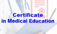 اعلان شهادة التعليم الطبي