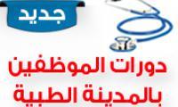 دورات المدينة الطبية