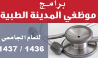 برنامج المدينة الطبية