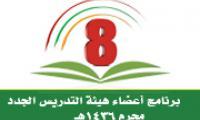 الدورة التأسيسية الثامنة لأعضاء هيئة التدريس الجدد