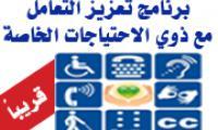 برنامج تعزيز التعامل مع ذوي الاحتياجات الخاصة