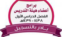 إعلان دورات الفصل الأول لأعضاء هيئة التدريس