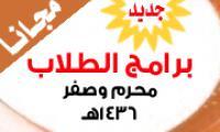دورات الطلاب لشهري محرم وصفر