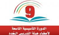 الدورة التأسيسية التاسعة لأعضاء هيئة التدريس الجدد