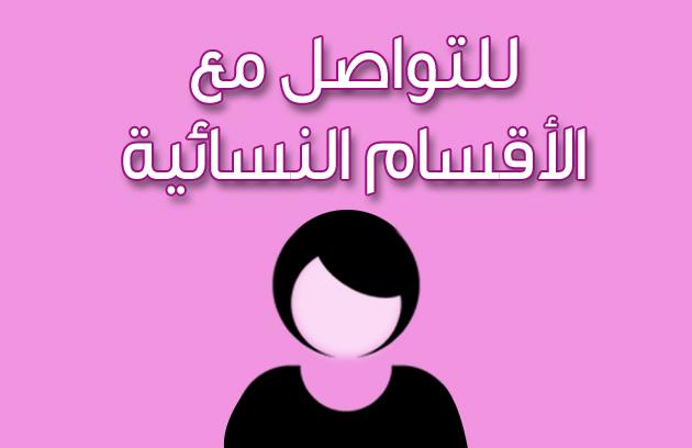 تواصل القسم النسائي
