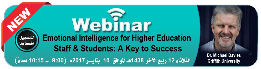 الويبنر السابع عشر - Emotional Intelligence for Higher Education...