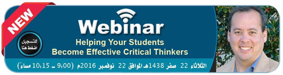 الويبنر الخامس عشر - Helping Your Students Become Effective Critical...