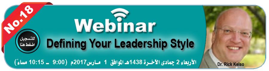 الويبنر الثامن عشر - Defining Your Leadership Style